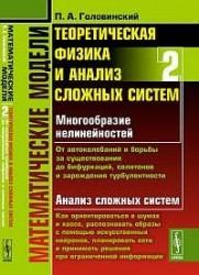 Математические модели. Теоретическая физика и анализ сложных систем. Книга 2. От нелинейных колебаний до искусственных нейронов и сложных систем