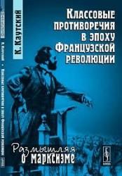 Классовые противоречия в эпоху Французской революции. Пер. с нем.