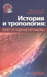 История и тропология: взлеты и падения метафоры