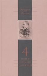Фридрих Ницше. Полное собрание сочинений в тринадцати томах. Четвертый том. Так говорил Заратустра. Книга для всех и ни для кого