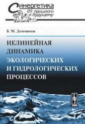 Нелинейная динамика экологических и гидрологических процессов