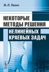 Некоторые методы решения нелинейных краевых задач. Пер. с фр.