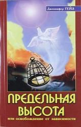 Предельная высота, или освобождение от зависимости: подлинные истории освобождения от зависимости под влиянием Шри Сатья Саи Бабы / 2-е изд.
