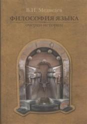 Философия языка. Очерки истории
