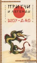 Притчи и легенды Шоу-Дао