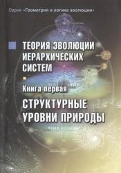 Теория эволюции иерархических систем. Книга первая. Структурные уровни природы