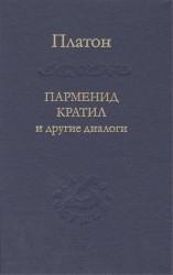Парменид, Кратил и другие диалоги