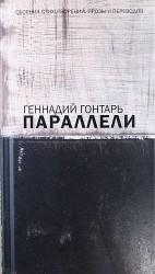 Параллели. Сборник стихотворений, прозы и переводов