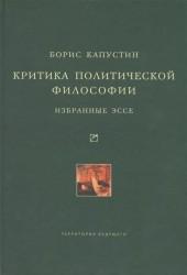Критика политической философии. Избранные эссе