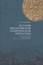История византийской политической литературы в связи с историей философских течений и законодательства