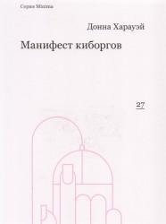 Манифест киборгов: наука, технология и социалистический феминизм 1980-х