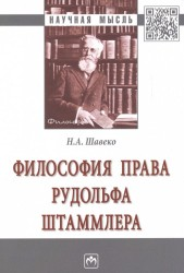 Философия права Рудольфа Штаммлера. Монография