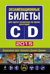 Экзаменационные билеты для сдачи экзаменов на права категорий «C» и «D» 2015