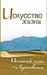 Искусство жизни. Источник силы и вдохновения. Собрание изречений Сатьи Саи Бабы, 2-е изд.