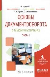 Основы документооборота в таможенных органах в 2 ч. Часть 1. Учебное пособие для вузов
