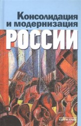 Консолидация и модернизация России
