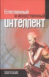 Естественный и искусственный интеллект: методологические и социальные проблемы