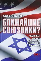 Ближайшие союзники? Подлинная история американо-израильских отношений (комплект из 2 книг)
