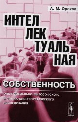 Интеллектуальная собственность. Опыт социально-философского и социально-теоретического исследования