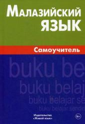 Малазийский язык. Самоучитель