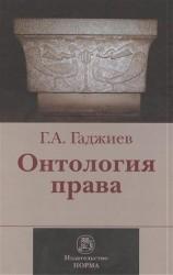 Онтология права : (критическое исследование юридического концепта действительности) : монография