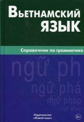 Вьетнамский язык. Справочник по грамматике