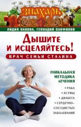 Дышите и исцеляйтесь! Врач семьи Сталина. Уникальная методика лечения рака, астмы, диабета, сердечно-сосудистых заболеваний