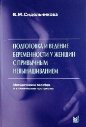 Подготовка и ведение беременности у женщин с привычным невынашиванием: метод. пособия и клин. протоколы / 3-е изд.