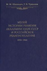 Музей истории религии Академии наук СССР и российское религиоведение (1932-1961)