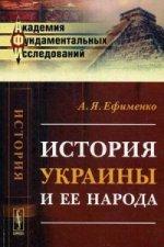 История УКРАИНЫ и ее народа / Изд.4