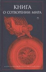 Книга о сотворении Мира