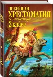 Новейшая хрестоматия по литературе. 2 класс. 6-е издание, исправленное и дополненное