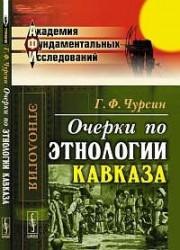 Очерки по этнологии Кавказа Изд.стереотип.