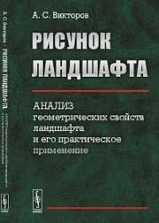 Рисунок ландшафта: Анализ геометрических свойств ландшафта и его практическое применение. 2 -е изд.