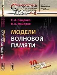 Модели волновой памяти. Изд.стереотип.