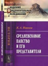 Средневековое папство и его представители Изд.2