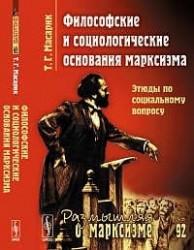 Философские и социологические основания марксизма: Этюды по социальному вопросу. 2 - е изд., стереотип.