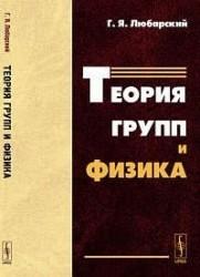 Теория групп и физика. Изд.2-е