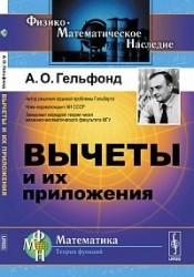 Вычеты и их приложения Изд.стереотип.