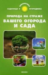 Природа на страже вашего огорода и сада