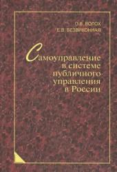 Самоуправление в системе публичного управления в России. Синергетический подход. Монография