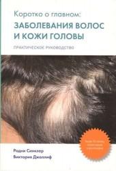 Коротко о главном. Заболевание волос и кожи головы. Практическое руководство