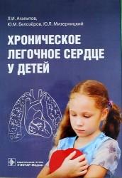 Хроническое легочное сердце у детей