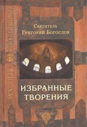 Святитель Григорий Богослов. Избранные творения