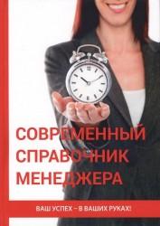 Современный справочник менеджера