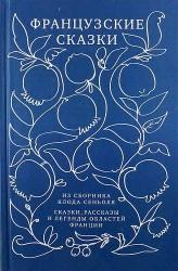 Французские сказки из сборника Клода Сеньоля. Сказки, рассказы и легенды областей Франции