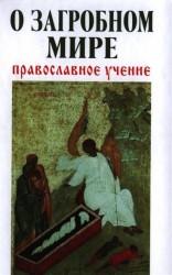 О загробном мире. Православное учение
