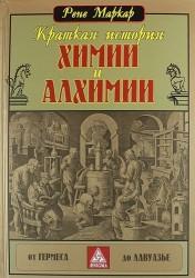 Краткая история химии и алхимии от Гермеса до Лавуазье