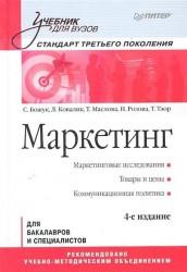 Маркетинг: Учебник для вузов. / 4-е изд. Стандарт третьего поколения.