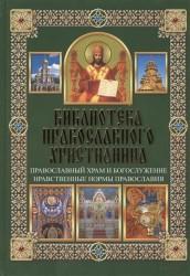 Православный храм и богослужение. Нравственные нормы православия
